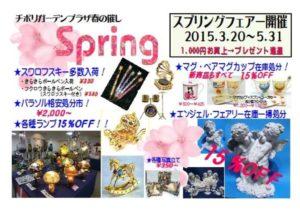 spring2015のサムネイル