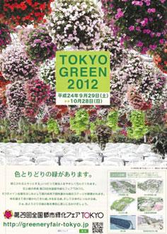 都市緑化博覧会TOKYO