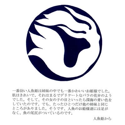 テーブルウェアーデザイン『人魚姫』