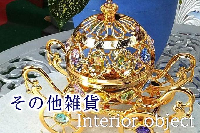 その他雑貨 Interior object