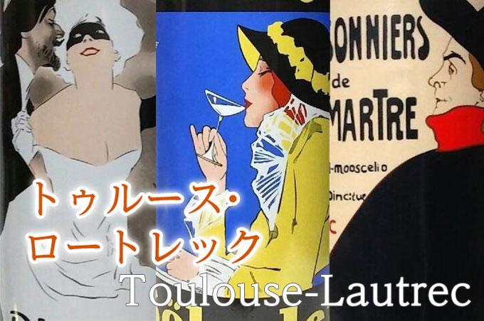 トゥルース・ロートレック Toulouse-Lautrec
