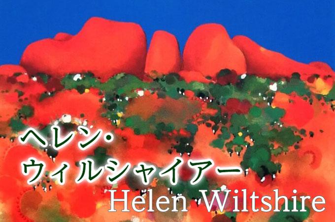 ヘレン・ウィルシャイアー Helen Wiltshire