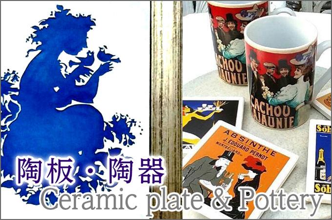 陶板・陶器 Ceramic plate & Pottery