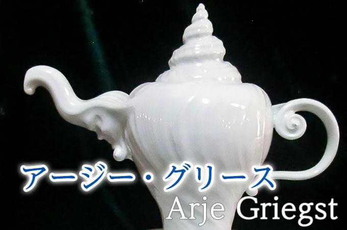 アージー・グリース Arje Griegst